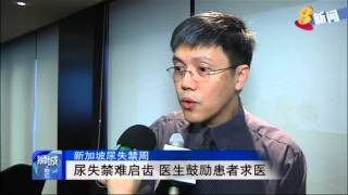 Repeat youtube video 新加坡尿失禁周:尿失禁难启齿 医生鼓励患者求医