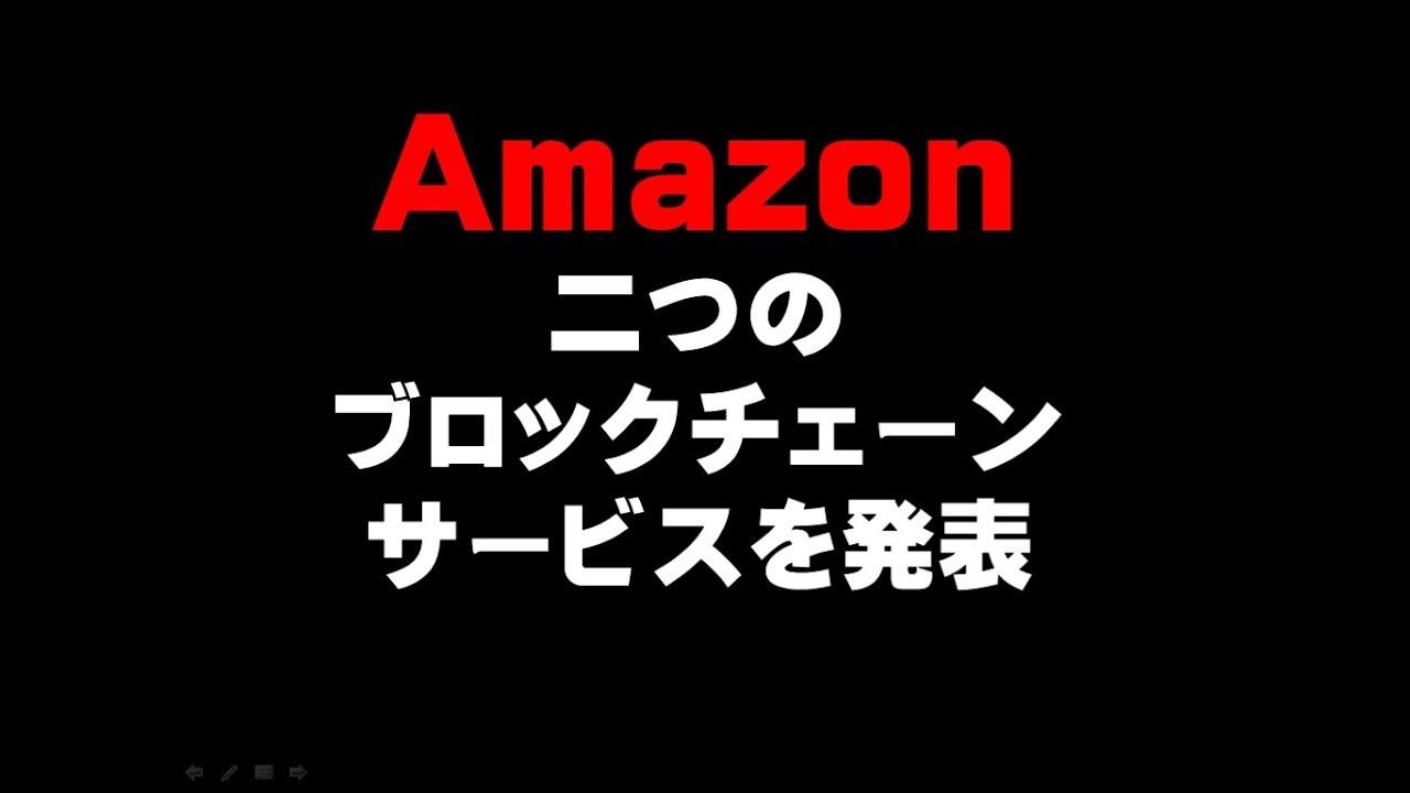 Amazon 二つの ブロックチェーン サービスを発表!!仮想通貨(ADA)で億り人を目指す!近未来戦士ヒロミの暗号通貨ライフ