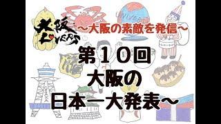 『大阪Lovers』は、 大阪出身の2人(神木優・寺田有希)が大阪の素敵を...