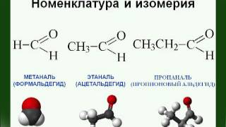 Альдегиды  Классификация, номенклатура, особенности строения