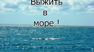 Выжить в море !