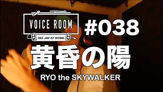YouTube動画:#038【VOICE ROOM】黄昏の陽 / RYO the SKYWALKER【毎週金曜日】🌇