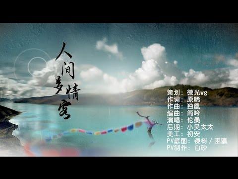 【倫桑原創】Lun Sang 人間多情客-記倉央嘉措 An Amorous Traveller In The World