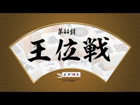 【麻雀】第44期王位戦~準決勝6回戦A卓~