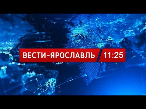 """Выпуск """"Вести-Ярославль"""" от 25.12.2019 11.25"""