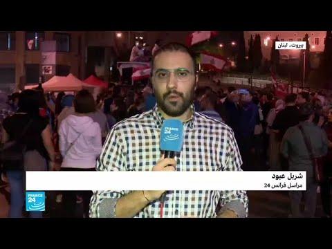 لبنان: مشاورات عون والحريري ركزت على الوضع الاقتصادي والمالي  - 12:54-2019 / 11 / 8