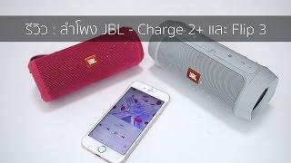 siampod ep 56 : ลำโพง JBL รุ่น Charge 2+ และ Flip 3