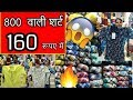 Branded Shirt का  गोदाम सिर्फ 160 रूपए || Shirt Manufacturer in Gandhi Nagar | Orders - 9711022608