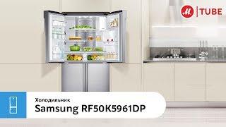 Огляд багатодверних холодильника Samsung RF50K5961DP від експерта «М. Відео»