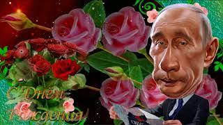 Путин поздравляет Марину с днем рождения  Http82028.audiogreets.ru