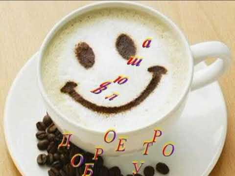 кофе и доброе утро фото