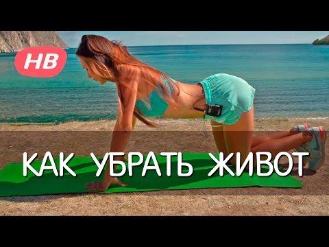 Упражнения для живота и низа живота