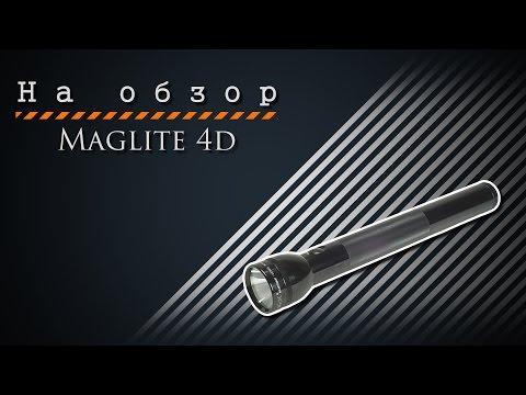На обзор. Maglite 4d