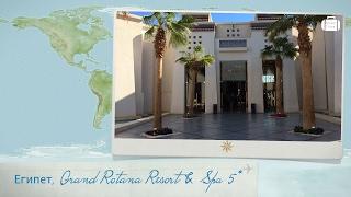 Обзор отеля Grand Rotana Resort & Spa 5* в Шарм-Ель-Шейхе (Египет) от менеджера Discount Travel(Видео обзор отеля Grand Rotana Resort & Spa 5* в Египте (Шарм-Ель-Шейх) от менеджера Discount Travel. До пляжа можно дойти всего..., 2017-02-15T11:33:34.000Z)