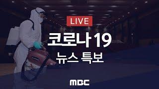[LIVE]MBC '코로나19' 뉴스특보 2020년 2월 25일