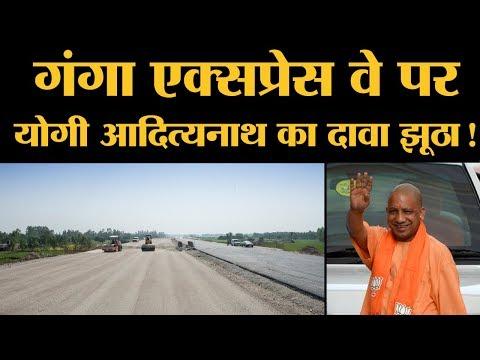 Ganga Expressway को longest expressway of world बताना yogi adityanath का गलत दावा?