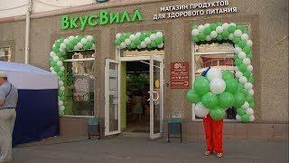 Магазин «ВкусВилл» открылся в Белгороде