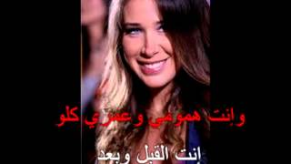 Arabic Karaoke: Sabine Akher Hammak