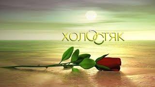 "🔴 🔥 Стрим  🔴🔥The Sims 4/Проект ""Холостяк""2 сезон/История Холостяка"