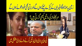 Maryam nawaz and nawaz sharif activities in adiala jail | adiala jail |