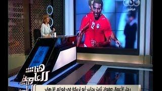 تعليق لميس الحديدي على ادراج أبو تريكة إلى قوائم الإرهاب