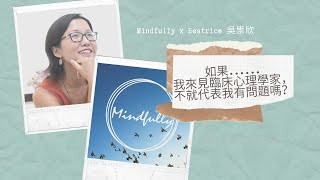 【1-min淺談系列】如果我來見臨床心理學家,不就代表我有問題嗎?| Mindfully x Beatrice 吳祟欣