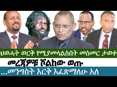 Ethiopia | የእለቱ ትኩስ ዜና | አዲስ ፋክትስ መረጃ | Addis Facts Ethiopian News | Tplf
