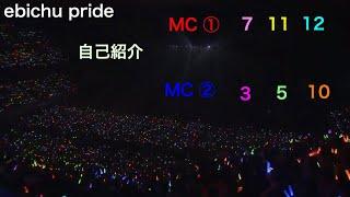 私立恵比寿中学🦐 ebichu pride 2018.1.4. 日本武道館 自己紹介 MC①→星名...