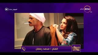 مساء dmc - |محمد رمضان| المسلسل سيكون أقوى مسلسل هيحبه الجمهور وأحمد خالد صالح سيكون مفاجأة المسلسل