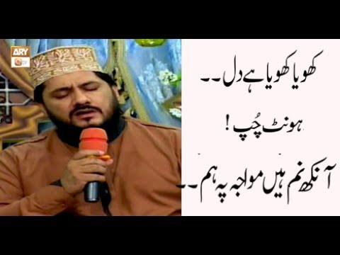 Zulfiqar Ali Hussaini Ki Awaz Mai Khobsorat Naat - ARY Qtv