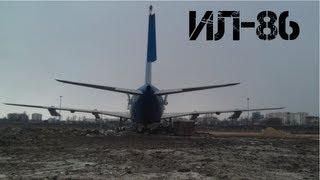 1. Осмотр списанного Ил-86.(Прогулка на Ил-86, находящемся в
