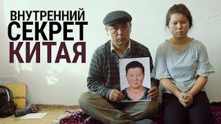 """Внутренний секрет Китая. Лагеря """"политического перевоспитания"""" глазами этнических казахов."""