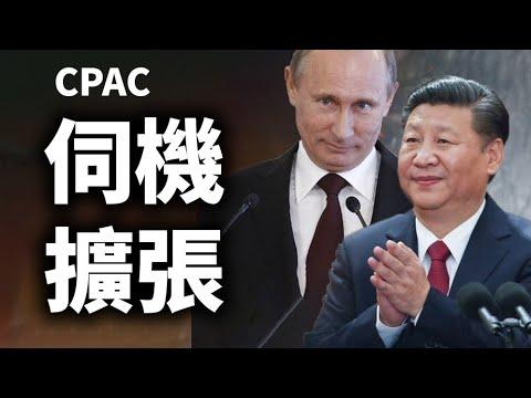 【CPAC精选|中文字幕】大科技公司继续左转 中俄趁机扩张影响力 保守派政治行动大会发言精选