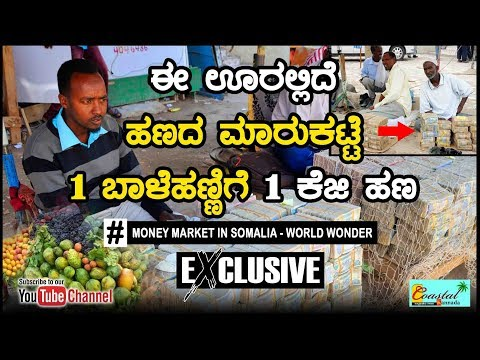 The Money Market in Somalia is like Vegetable Market || Omfut Live ||
