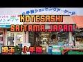【駅前散策・024】西武池袋線・小手指 の動画、YouTube動画。
