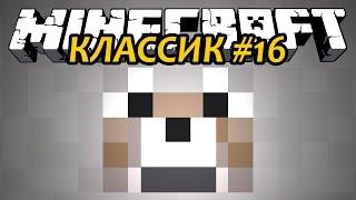 ЧИПИЛАЗ В ШОКЕ! - Minecraft Классик #16