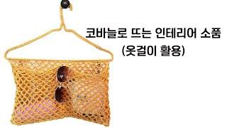 코바늘 인테리어 소품 뜨기(옷걸이 활용) 코바늘 그물 …