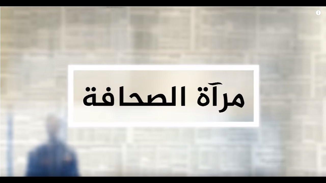 الجزيرة:مرآة الصحافة الاولى  21/10/2018