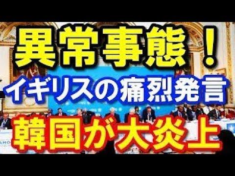 イギリスが国際会議で韓国の最低な提案を怒鳴りつける!韓国政府「韓国大使館前にライダイハン像を設置するのはヤメテくれ」衝撃の真相! ! ! !