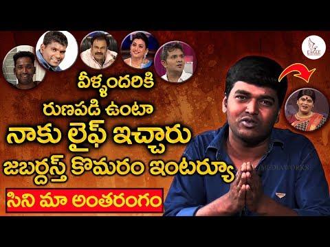 Jabardasth Fame Komaram Interview | Kirak Rp Team | CineMaa Antharangam | Eagle Media Works