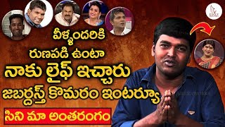 Jabardasth Fame Komaram Interview | Kirak Rp Team | CineMaa Antharangam | Eagle Media Works