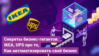 Секреты бизнес-гигантов: IKEA, UPS про то, Как автоматизировать свой бизнес