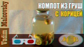 3D stereo red-cyan Рецепт компот из груш с корицей и лимоном. Мальковский Вадим