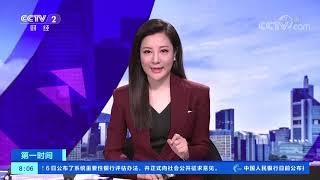 《第一时间》 20191127 2/2| CCTV财经