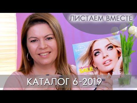 КАТАЛОГ 6 2019 ОРИФЛЭЙМ #ЛИСТАЕМ ВМЕСТЕ Ольга Полякова