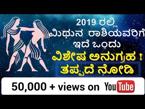 mithuna rashi bhavishya 2019 kannada | ಮಿಥುನ ರಾಶಿ ಭವಿಷ್ಯ 2019 ಕನ್ನಡ