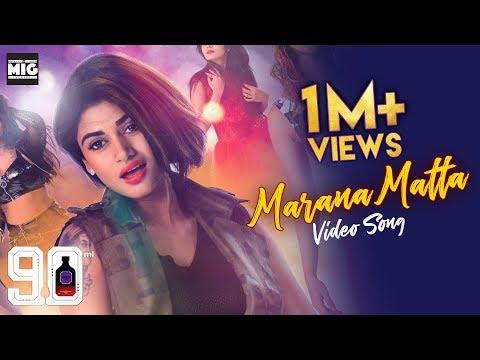 Marana Matta Full Video Song | 90ml Movie | STR | Oviya | Anita Udeep | #90ml | MIG Series