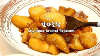 감자조림 맛있게 만드는법ㅣ단짠끝판왕 밥도둑 밑반찬ㅣSo…