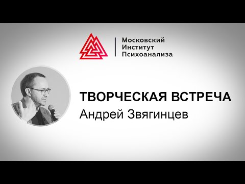 Творческая встреча с Андреем Звягинцевым