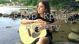 Download Егор Крид- Берегу (cover) Mp3 and Videos